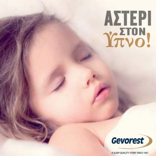 Αστέρι στον Ύπνο!
